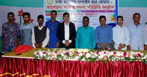 ঢাকা মহানগর নান্দাইল ছাত্র ফোরামের কমিটি গঠন সম্পন্ন