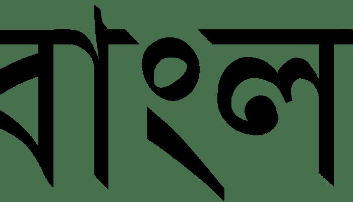 এবার লন্ডনে দ্বিতীয় সর্বাধিক প্রচলিত ভাষার স্বীকৃতি পেল বাংলা