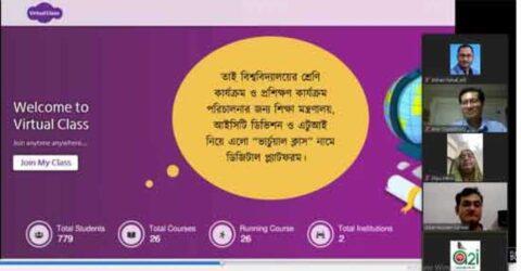 বিশ্ববিদ্যালয় পর্যায়ে শিক্ষা কার্যক্রমের জন্য 'ভার্চুয়াল ক্লাস' প্ল্যাটফর্ম উদ্বোধন